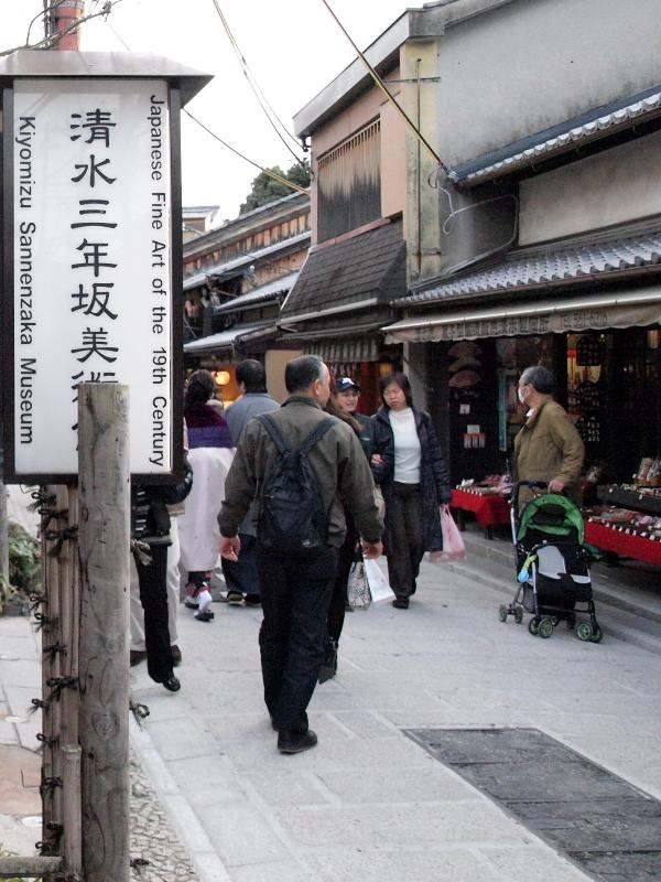 京都市 清水寺周辺