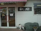 浜松美味しい店 001