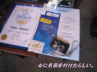 090207福岡へ画 348