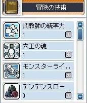 Maple0004625 (6)