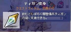 Maple0007707 (4)