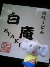 byakuan1.jpg