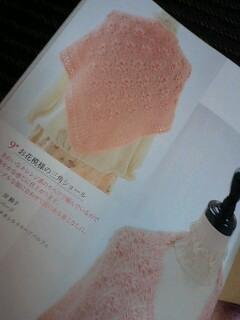 2009鉤針編み秋冬2