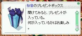 桜音BOX