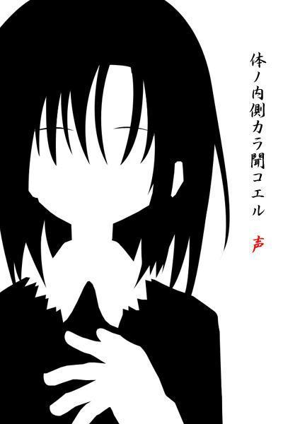 voice/Copyright-夢