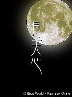 月天心/Copyright-えぢ
