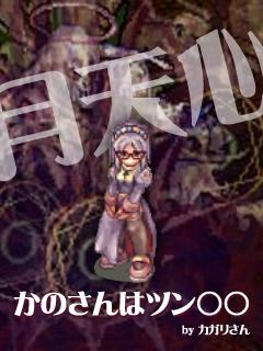 ツン○○/Copyright-えぢ