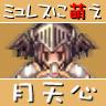 メッセアイコン/Copyright-えぢ