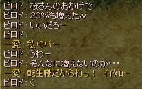 いぢめ合戦w