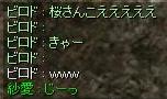 うっさいわ~w