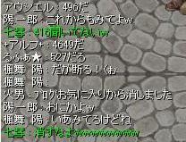 いぢられる416♪