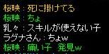 いぢりの嵐♪