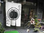 京都・掛札1