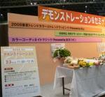 ニチリウ永瀬さん展示会2008 その2