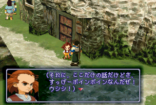 SS_XENOGEARS_0000519.png