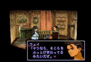 SS_XENOGEARS_0000557.png