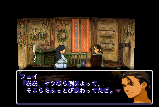 SS_XENOGEARS_0000593.png