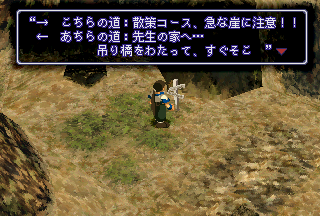 SS_XENOGEARS_0000602.png