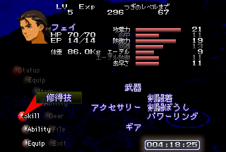 SS_XENOGEARS_0000800.png