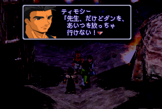 SS_XENOGEARS_0000849.png