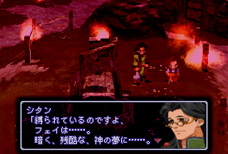 SS_XENOGEARS_0000940.png