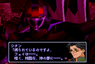 SS_XENOGEARS_0001051.png