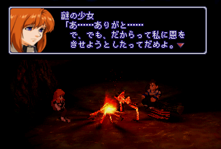 SS_XENOGEARS_0001125.png