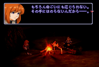 SS_XENOGEARS_0001126.png