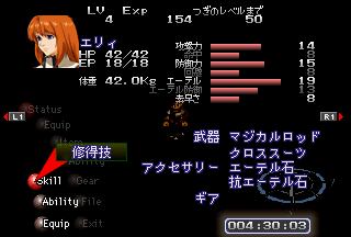 SS_XENOGEARS_0001197.png