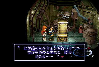 SS_XENOGEARS_0001260.png