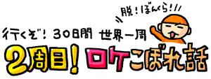 2周目webロゴ