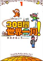 30dF_cover.jpg