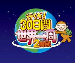 ATW30D2_logo05.jpg