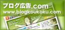 ブログ広告.com(ブログ広告ドットコム)blogkoukoku.com