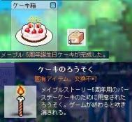 9・13日ーケーキ完成
