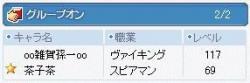 11・26日ーゴレ森Dメンバー