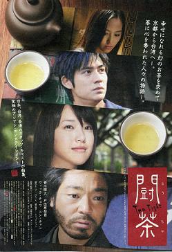 闘茶435
