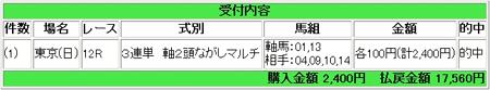 2008.10.12東京12R万馬券.JPG