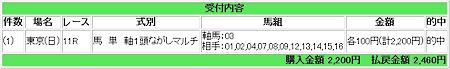 2008.10.12毎日王冠馬単.JPG