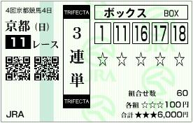 2008.10.19秋華賞.JPG