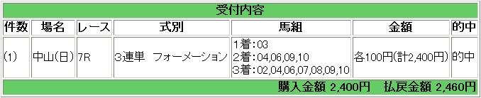 2009.01.11中山7R3連単.JPG