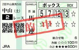 2009.03.14中山2R万馬券.JPG