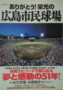 ありがとう!栄光の広島市民球場