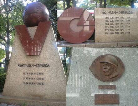 勝鯉の森の記念碑
