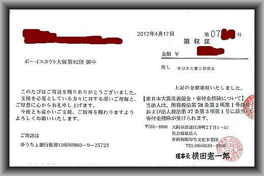 震災募金寄付領収書