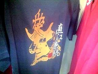 直江兼次Tシャツ