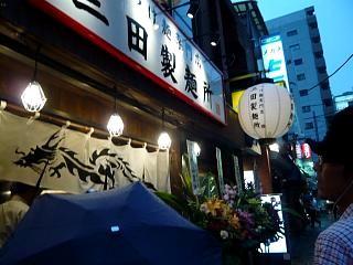 三田製麺所(店外観)