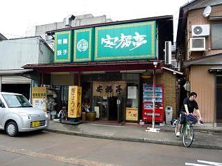 安福亭(店外観)