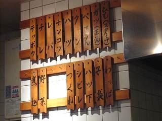 鈴木屋(メニュー)