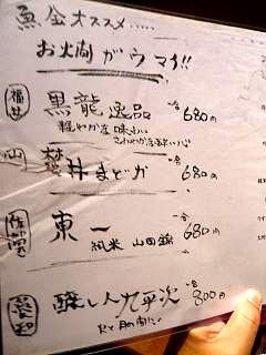 魚金(メニュー)